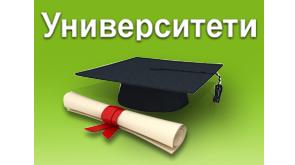 Университети и колежи