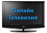 Онлайн телевизия