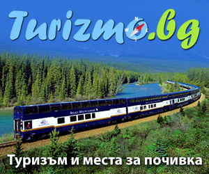 Туризъм и места за почивка