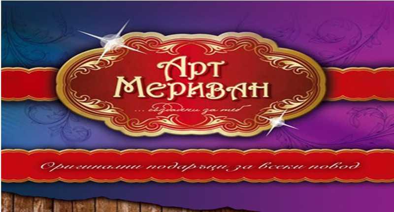 Ръчно направени подаръци Пловдив | Арт Мериван