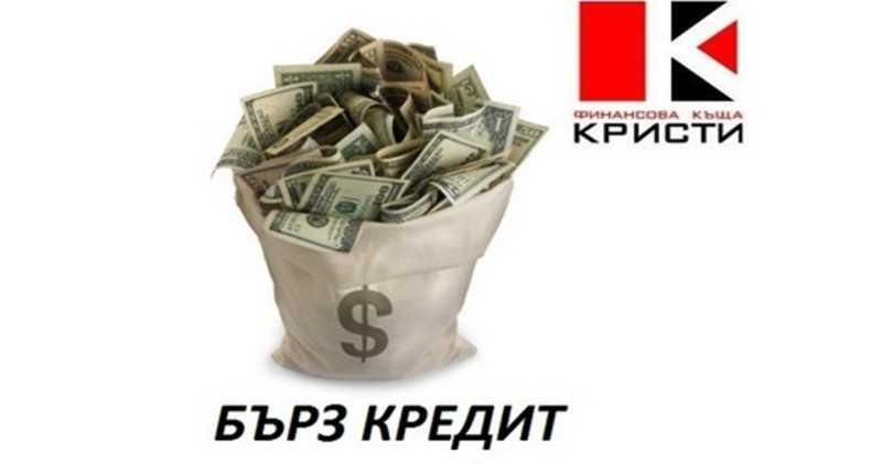 Финансова къща в Пловдив | Кристи ООД