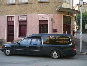 Траурна агенция в Ловеч и Троян | Траурна агенция Рая
