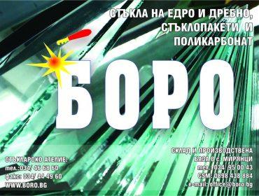 Книжарница и печатница в Пазарджик | Барич и СИЕ ООД