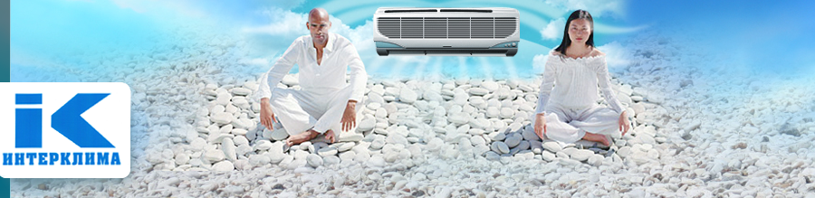 Продажба и сервизно обслужване на климатична техника | Интерклима ЕООД