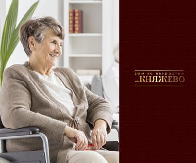 Дом за възрастни хора София | Дом за възрастни хора квартал Княжево