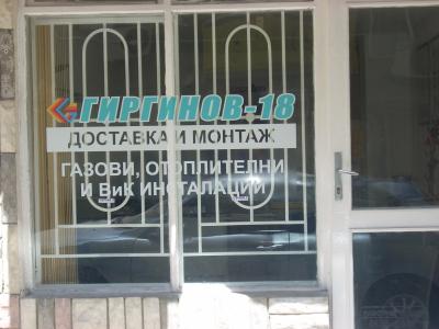 Изграждане на газови инсталации Варна | ЕТ Гиргинов-18 Борис Гиргинов