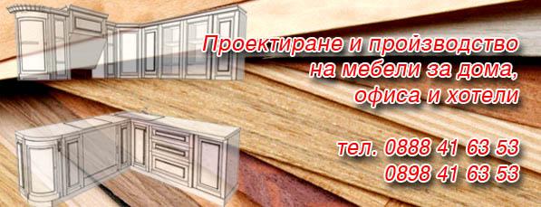 Проектиране, дизайн и изработка на мебели | Лико 3