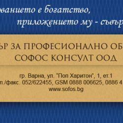 Професионално обучение Варна | Образователен център Софос Консулт