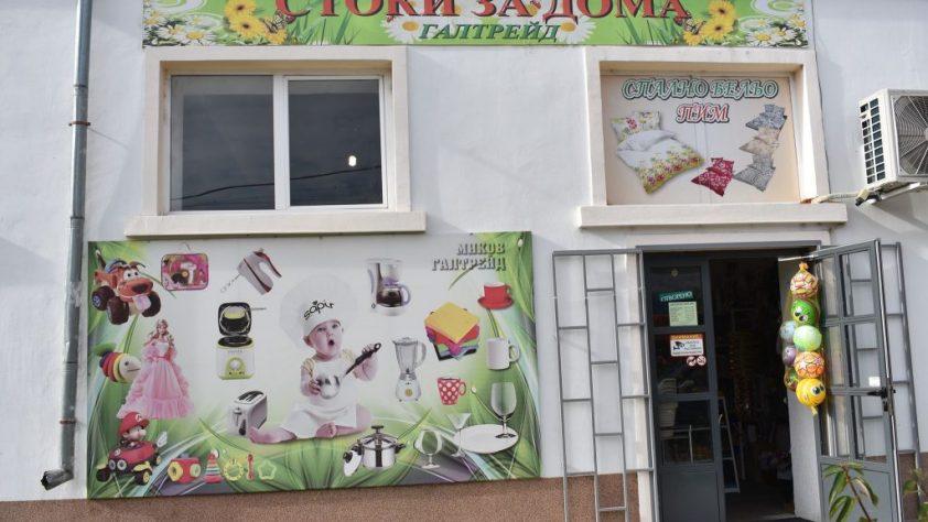 Стоки за бита и домашни потреби на изгодни цени в град Сливен | Верига магазини Галтрейд