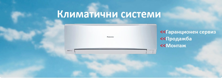 Продажба на климатици, монтаж, демонтаж и сервиз | Арекс Клима ООД
