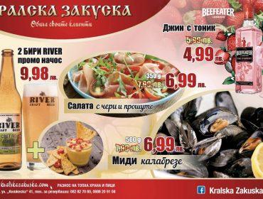 Вкусна храна и уютна атмосфера в Русе | Ресторант Кралска закуска