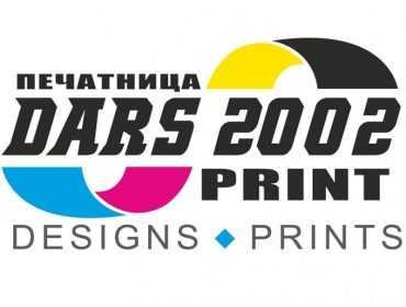 Дарс 2002/Dars 2002 | Печатница в Хасково