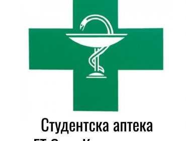 ET Oлга Кондратиева | Денонощна аптека в Студентски град