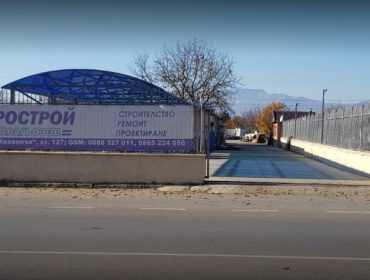 Строителна фирма | ЕВРОСТРОЙ – В. КАРАГЬОЗОВ ЕООД
