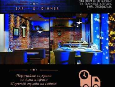 Уютен ресторант в Стара Загора | NOTA Bar & Dinner