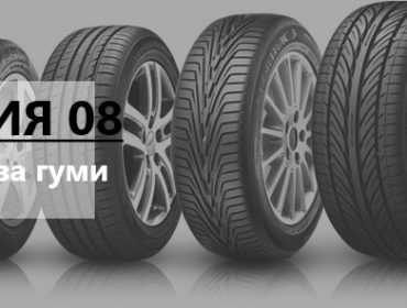 Гуми и джанти на изгодна цена Нови пазар | Борса за гуми Дария 08
